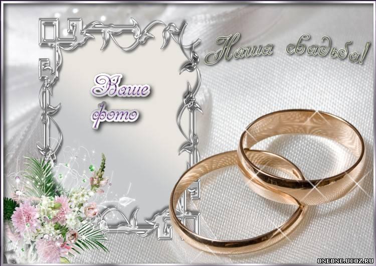 Свадебные рамки платья