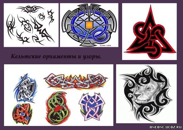 Обозначение кельтского узора в тату