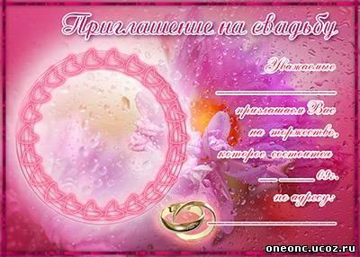 ... для Фотошопа, Сайт фотошопа дизайна и: oneonc.ucoz.ru/load/otkrytki_postcards/svadebnye_priglasitelnye/10...