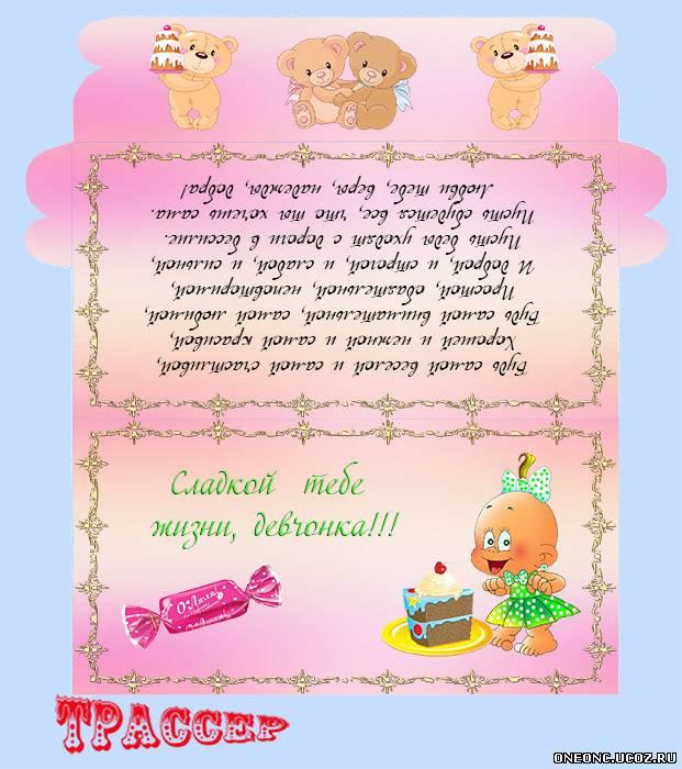 Поздравления девочке с днем рождения на 4 года девочке на день рождения
