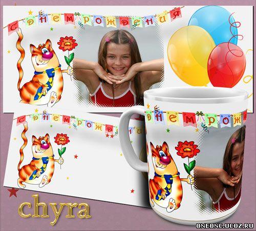 Фото на кружке с днем рождения детская